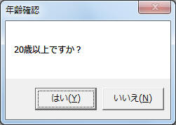 Outlookフォーム作成/VBSプログ...